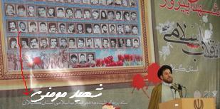 یادواره شهدای انقلاب اسلامی گیلان